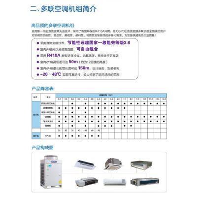 供应东莞格力数码变频多联机中央空调安装、东莞格力数码多联机空调维修