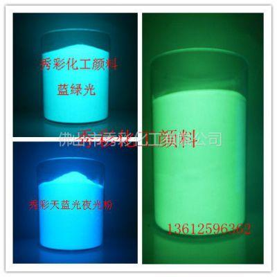 供应夜光粉注塑夜光粉东莞塑胶夜光粉生产厂家