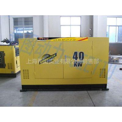 供应40kw柴油发电机厂家