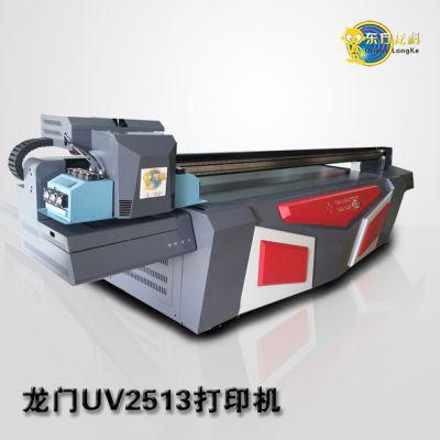 东方龙科_皮革印花机_UV2513平板打印机价格