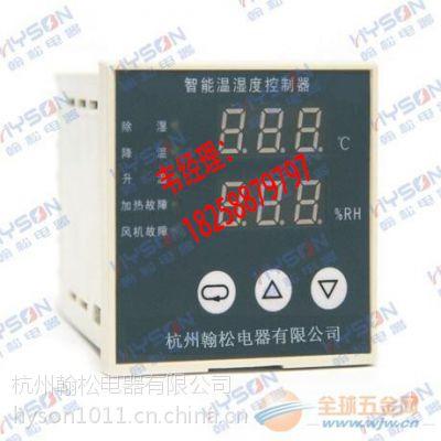 温湿度控制器系统 大鹏环境湿度控制器 大鹏环境湿度控制器
