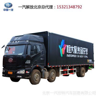 解放J6M 平头 厢式货车 240马力 6×2  国四卡车