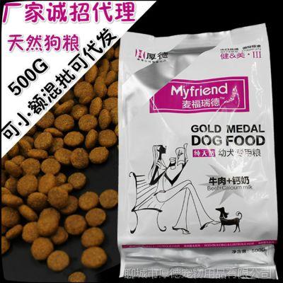 厂家直供高品质500g幼犬粮 全犬适用 美毛去泪痕狗粮 可一件代发