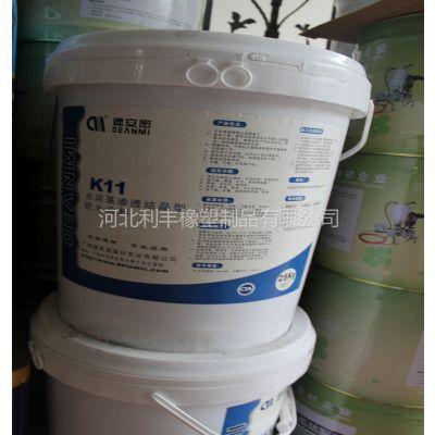 供应K11渗透结晶防水涂料