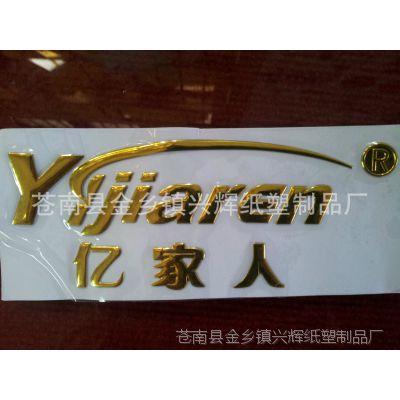厂家供应三维立体软商标 三维立体铭牌