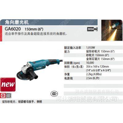 批发供应正品MAKITA牧田GA6020角磨机150mm角向磨光机特价包邮