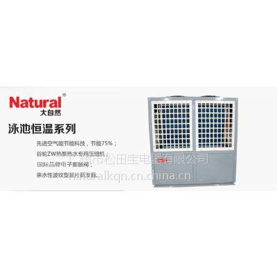 大自然 泳池恒温 高温热水机组 空气能热泵 工业高温热泵热水