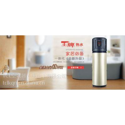 濮阳TCL空气能热水器价格 空气能采暖 热水工程报价 政府采购品牌 煤改电