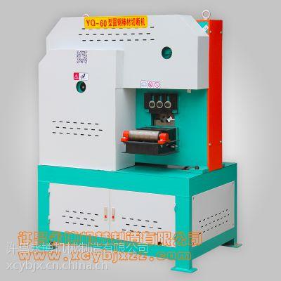 永博机械厂家供应YQ-60型圆钢棒材切断机 圆钢下料机