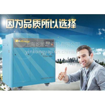 闵行哪里有卖变频式螺杆空气压缩机?变频螺杆空压机什么品牌好