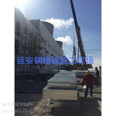 安平县运安丝网厂专营电厂,厂矿操作平台