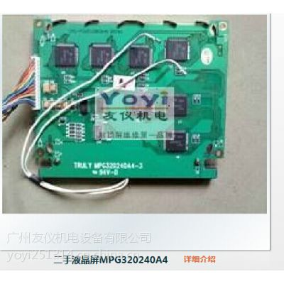 供应二手液晶屏MPG320240A4,提供触摸屏维修