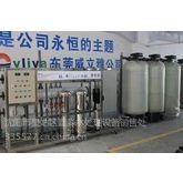 供应工业反渗透设备,电子,化工制药行业等用水设备佰沃水处理设备