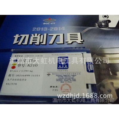 代理正品株洲钻石焊接合金刀片YT5A210硬质合金刀粒批发钨钢刀片