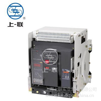 供应RMW1-2000/1000A上海上联品牌/低压电器/智能万能式断路器抽屉式
