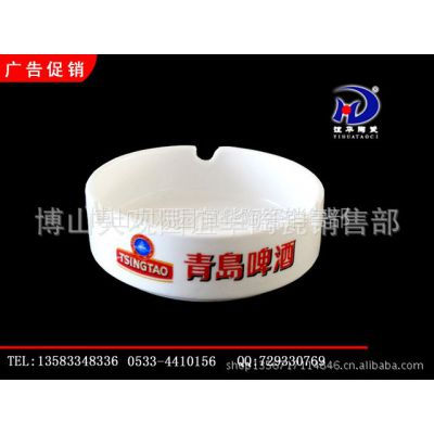 供应特价优惠促销烟灰缸 广告烟灰缸 陶瓷烟缸 高白镁质强化瓷