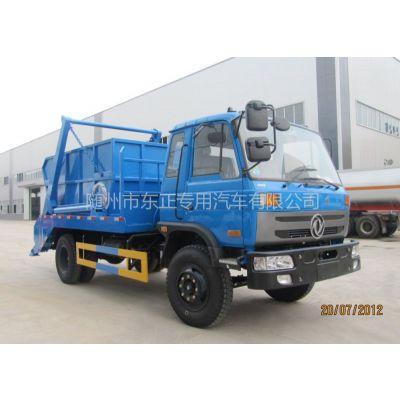 供应东风12吨摆臂式垃圾车、 东风12吨摆臂式垃圾车价格报价、随州东正专用汽车