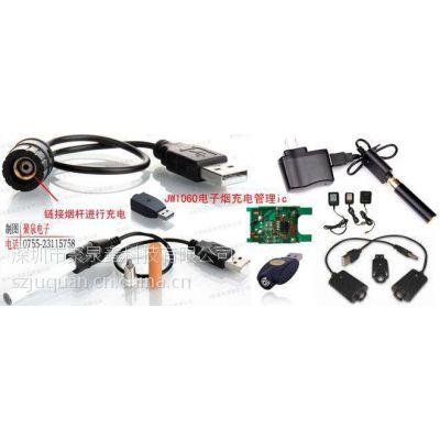 供应【深圳】聚泉鑫科技电子烟充电芯片方案MK317