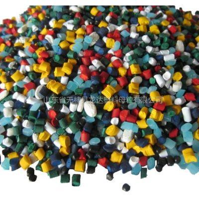 供应供应塑料制品专用彩色母粒-红色母粒-绿色母粒-黄色母粒