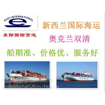 供应广州海运货物到新西兰 发货到新西兰门到门