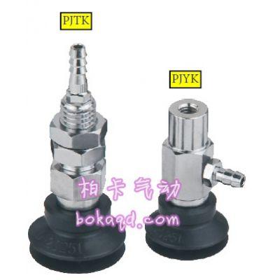 供应柏卡气动妙德吸盘|PJ系列PJTK/PJYK双层风琴型附吸柱吸盘|吸球