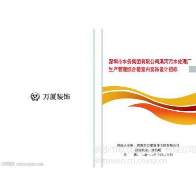长沙|湘潭|株洲|岳阳|益阳代做标书,专业代做投标书,代写标书