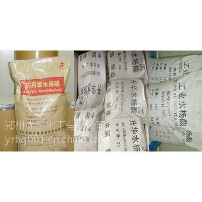 水杨酸价格,医药级水杨酸,升华级水杨酸价格