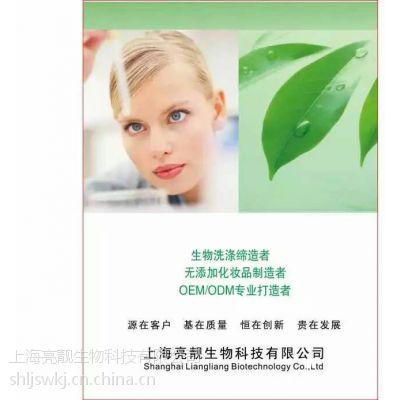 供应生物洗涤品化妆品OEM贴牌加工上海眼霜面膜OEM工厂上海亮靓