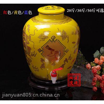 景德镇酒坛厂家 10斤20斤30斤密封储酒缸价格 建源陶瓷定制加印商标厂家