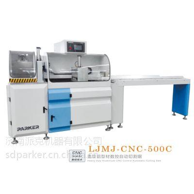 铝型材加工 数控CNC机床 派克机器 铝角码型材自动切割锯