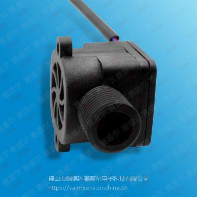 赛盛尔/SAIER新款HZ21WB带铜嘴热水器水流量传感器 可订制五线加温控水流传感器
