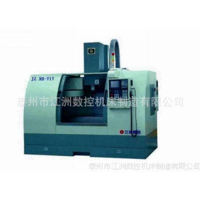 CNC立式加工中心 XH717
