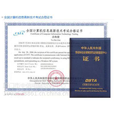 供应厦门OSTA认证培训 厦门中信资格认证通过率高