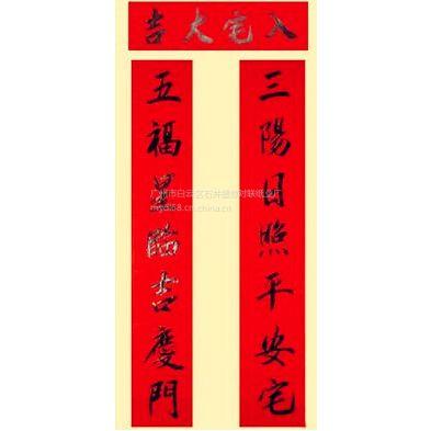 1.6米对联深圳厂家万年红纸全年红春联对联纸 加工生产批发