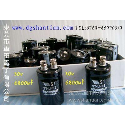 供应50v6800uf 铝电解电容