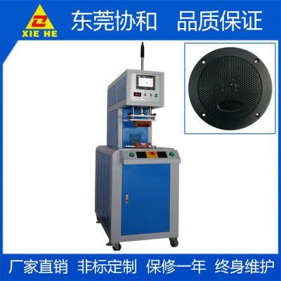 协和厂家直销喇叭钢网螺丝焊高频诱导机/吸尘器储水箱高频诱导熔接机