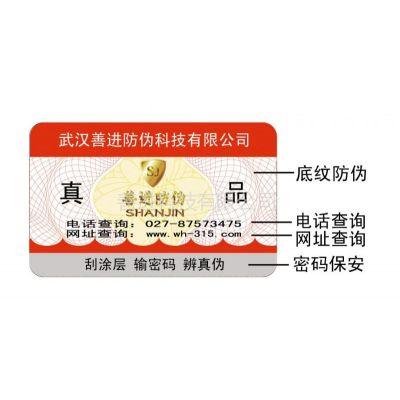 供应黄石纺织防伪标签
