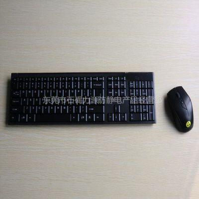 供应热销防静电无线键盘鼠标套装|防静电办公文具用品。