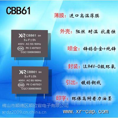 厂家直销CBB61电容