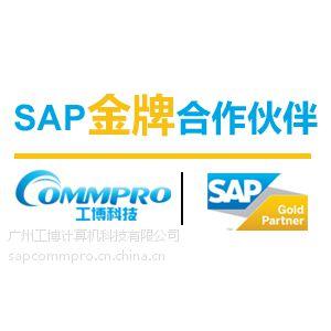 中山SAP公司 中山SAP代理实施公司 中山SAP EPR系统 -中山工博科技