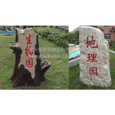 重庆的中学地理园重庆中学生物园中学生态园名人园重庆校园文化建设地理模型生物模型户外教学设施设备