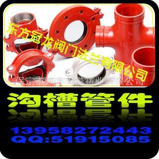 供应hed消防沟槽管件[球墨铸铁],球墨三通,弯头,卡箍,异径管