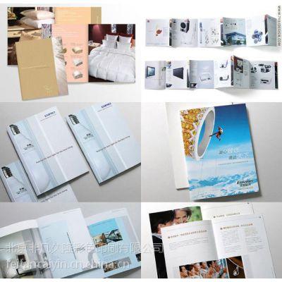 朝阳门画册杂志印刷/杂志画册印刷设计