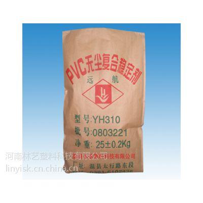 供应 310 PVC 无尘复合稳定剂
