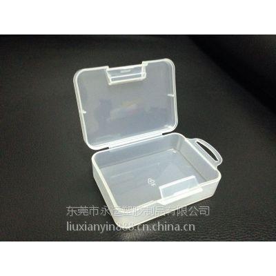 PP塑料盒子长方形半透明 五金配件包装盒 U盘盒 零件盒