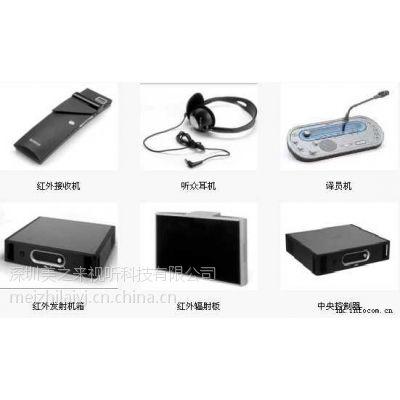 天津设备翻译同声传译专用供用商