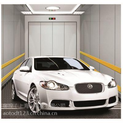 Aolida上海汽车电梯,汽车电梯尺寸,汽车电梯厂