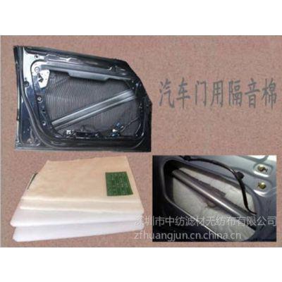 供应深圳中纺汽车吸音棉、隔音棉、双组份熔喷材料