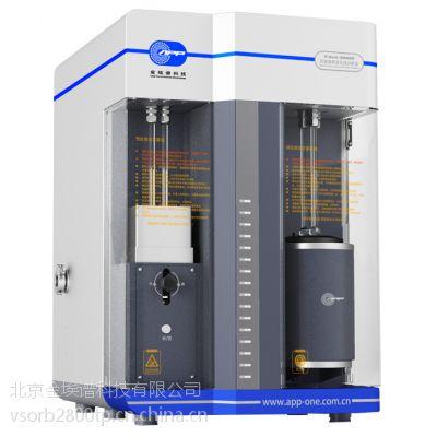 供应二氧化硅比表面积分析仪V-Sorb 2800P