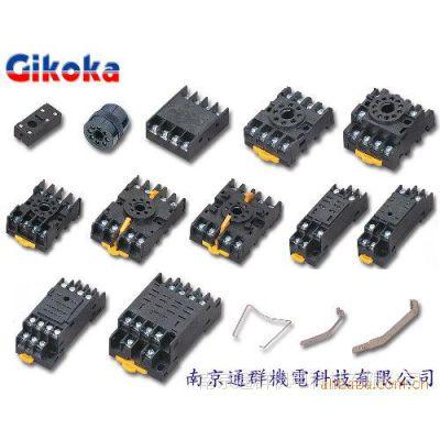 供应台湾GIKOKA/吉可卡-继电器座